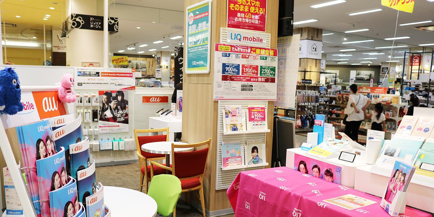 UQスポットゆめタウン徳島image04